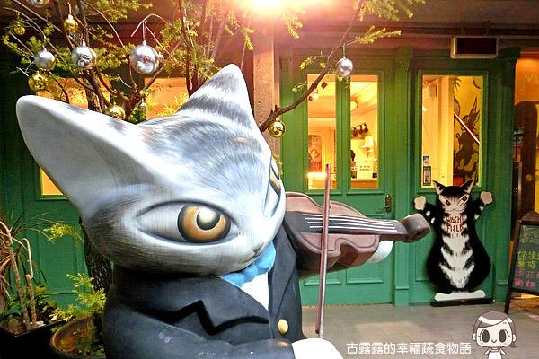 [台北] 瓦奇菲爾德.Dayan Cafe 達洋咖啡館 (葷素