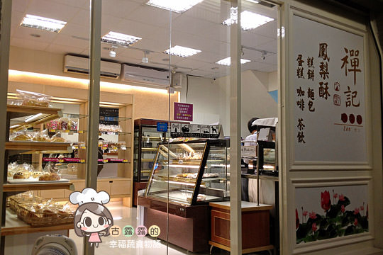 [台北] 禪記咖啡|鳳梨酥 西點麵包蛋糕