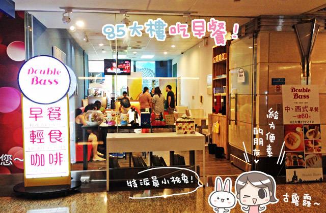 [高雄] 85大樓住宿吃早餐「輕食咖啡」(葷素