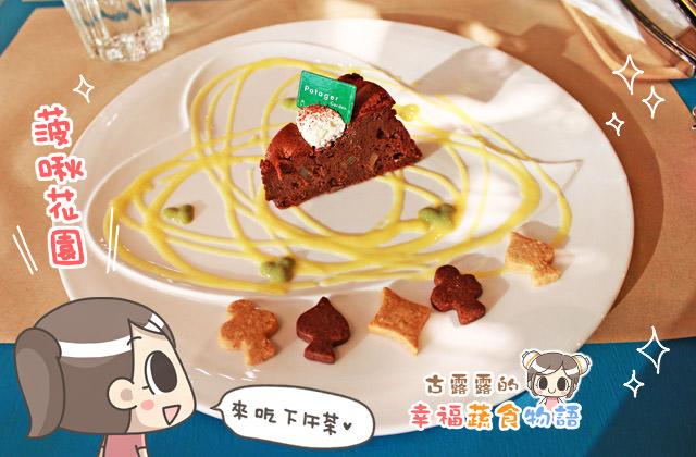 [台北] 日本來的野菜甜點「Potager Garden 菠啾花園」ATT店 (已歇業