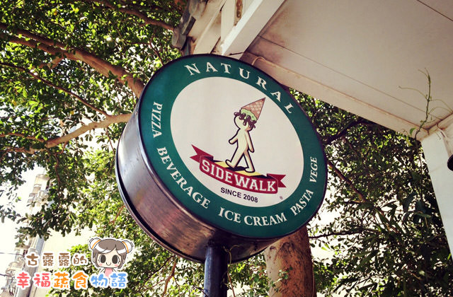 [桃園] 義式料理「Sidewalk 人行道健康蔬食餐飲」午茶冰淇淋 (2016/2補