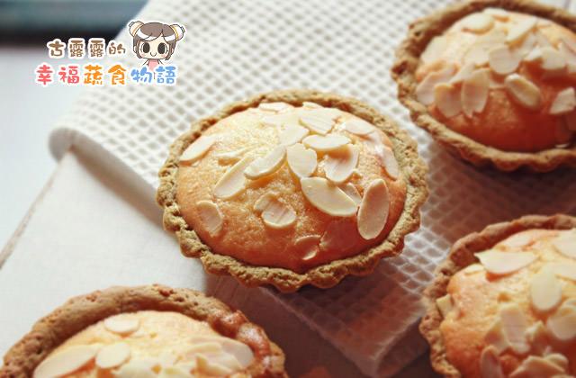 露露日常料理 ▌烤出耐人尋味的香 杏仁奶油塔|酥脆塔皮當餅乾也好吃