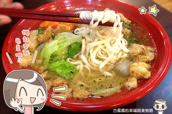 [新北] 開飯囉!微笑食堂健康蔬食 (2015/11補照