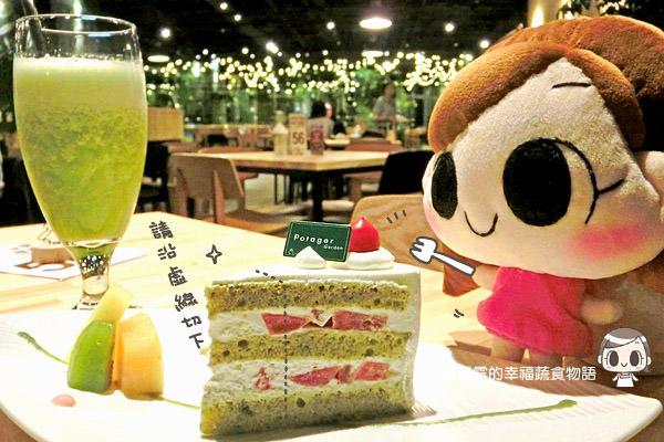 [台北] 驚!野菜蛋糕登場「Potager Garden 菠啾花園」內湖店 (已歇業
