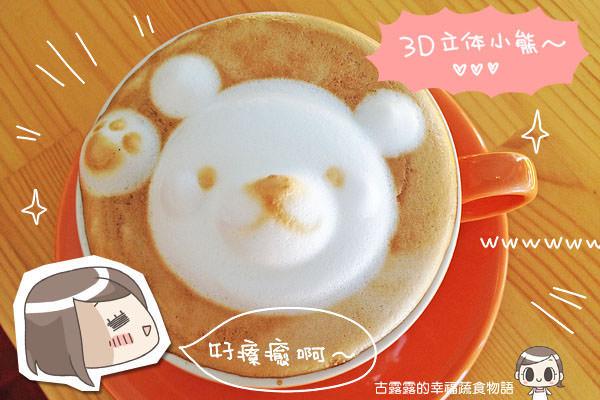 [台中] 喜歡到讓你忘了喝「52Cafe」立體小熊拉花咖啡館 (葷素
