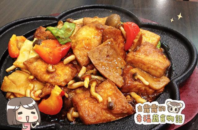 [新北] 老闆燒的一手好滋味「板橋慈光緣素食」鐵板豆腐素牛柳