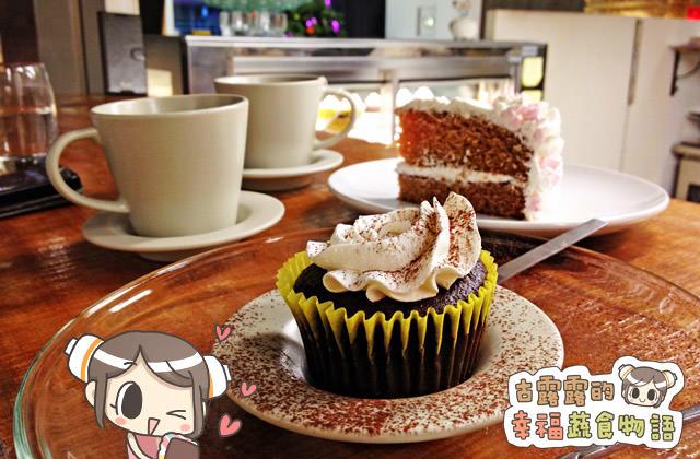 [台北] Mianto 艾果豐|Vegan全素異國料理 甜點 – 1 舊店面篇