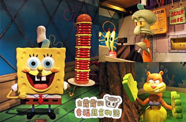 [台北展覽] 海綿寶寶 暢遊比奇堡特展|八大經典場景 中正紀念堂