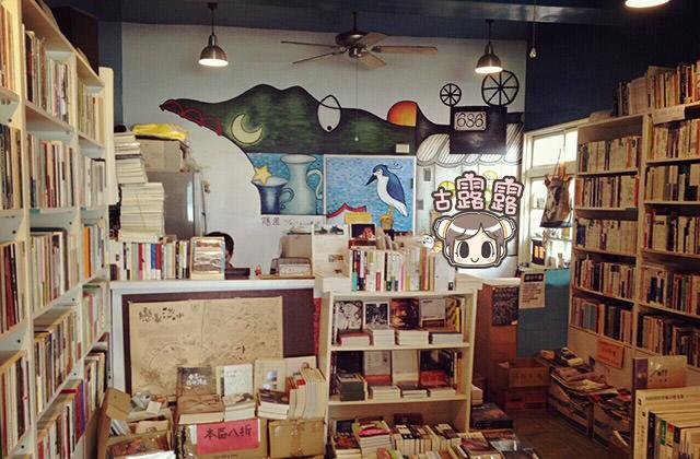 [新北] 淡水河岸的書店「有河Book」附設咖啡吧(純照片分享
