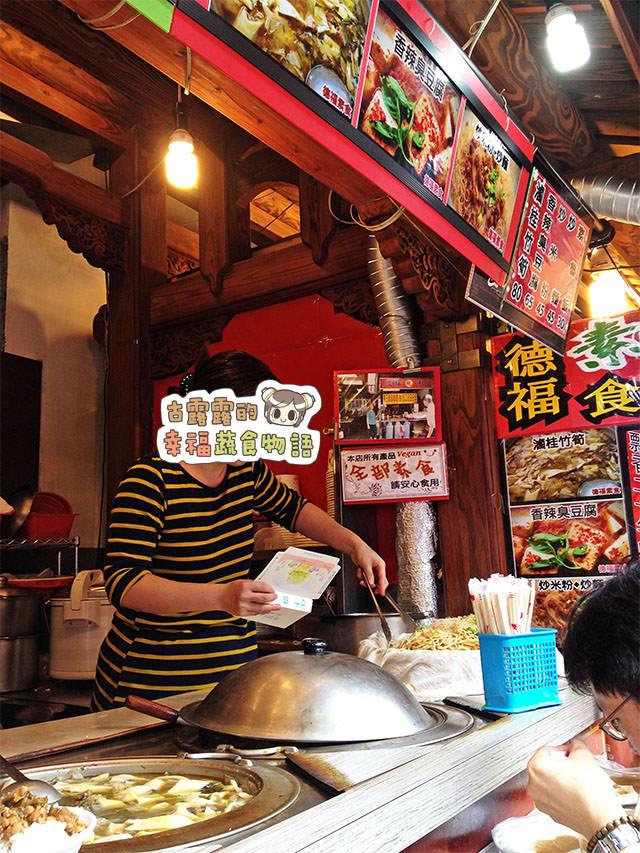 [新北] 深坑德福素食|完美的深坑老街之旅,就是吃香辣臭豆腐 (影音