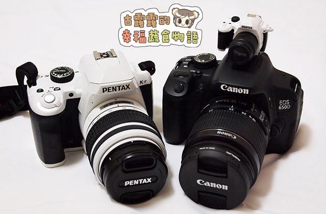 3C開箱|Canon EOS 650D、白色Pentax K-r 簡單開箱文 閒聊