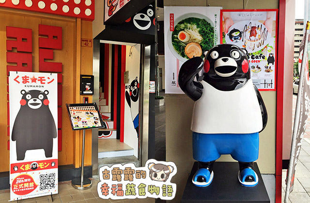 [台北] 超萌!KUMA café 熊本熊咖啡店.KUMAMON主題餐廳(葷素