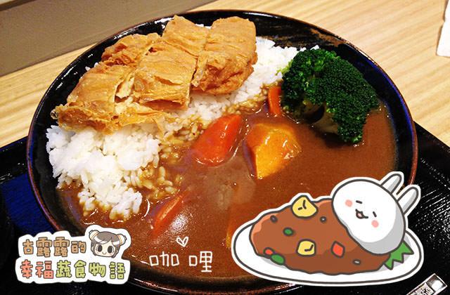 [台北] 快樂的排隊時光Part 2 井町日式蔬食料理|赤峰店