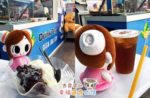 [桃園] 熊寶寶甜品屋.茶飲 雪花冰 (葷素