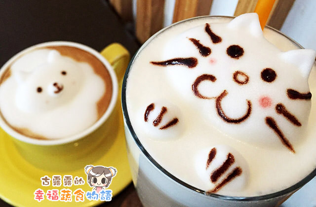 [新竹] 羅塔仕咖啡.必點!可愛動物立體拉花 (葷素