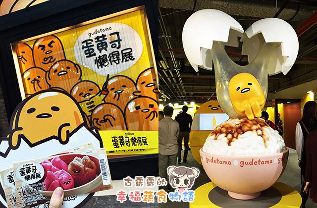 [台北展覽] 蛋黃哥懶得展.火紅蛋黃哥進攻台灣!士林科教館 純圖