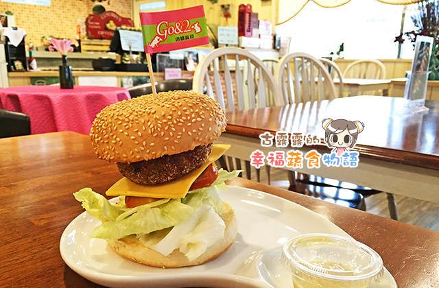 [新竹] Go&2田園蔬食|飽足感十足的純手工漢堡