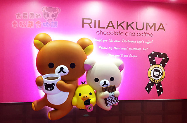 [台北展覽] 拉拉熊的甜蜜時光特展|台北松山文創 拍的超過癮!