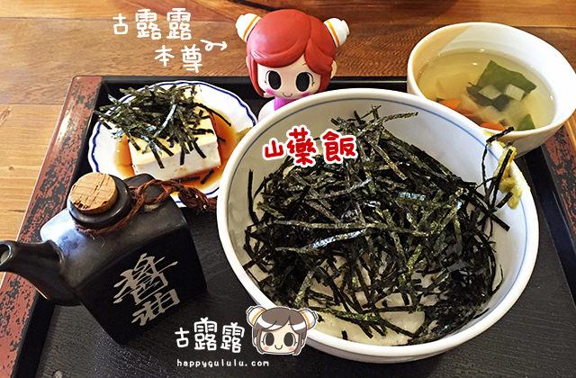 [新竹] 綜也蔬食|充滿日式風味的山藥泥飯