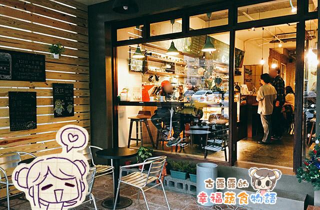 [台北] 逗號慢活空間 散發幸福暖味的咖啡輕食 純素甜點 (已歇業