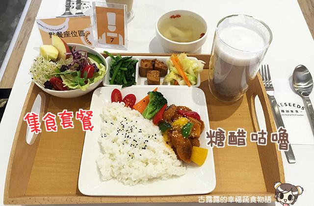 [台北] 糧誠集食The Seeds.蔬食超市餐廳|內湖 (已改為葷食餐廳與健身結合