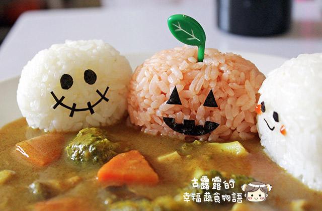 露露日常料理 ▌Halloween 萬聖節造型飯糰
