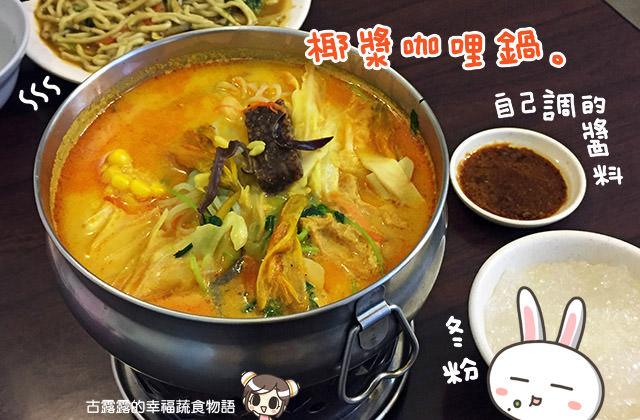 [新北] 妙緣齋南洋素食館,吃椰漿料理|樹林