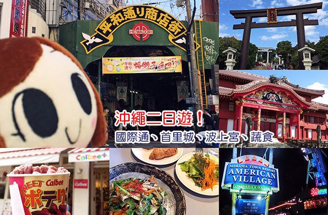 日本旅遊》gogo沖繩蔬食二日遊!國際通、首里城、波上宮、美國村