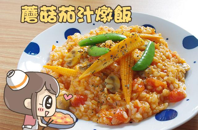 露露日常料理 ▌蘑菇茄汁燉飯