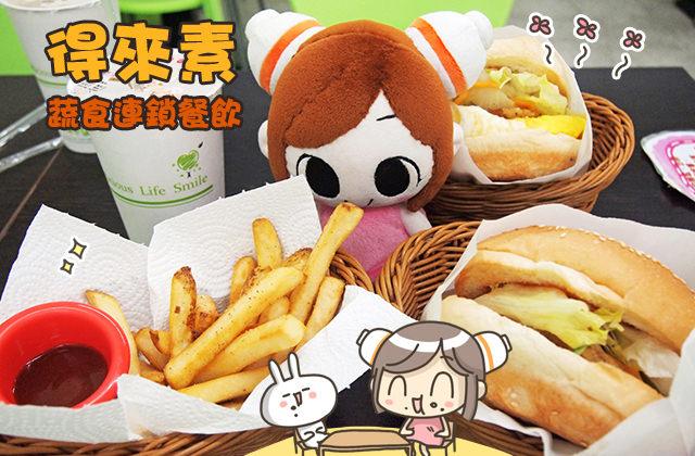 [桃園] 你的早餐美好嗎?得來素蔬食早午餐|桃園自強店