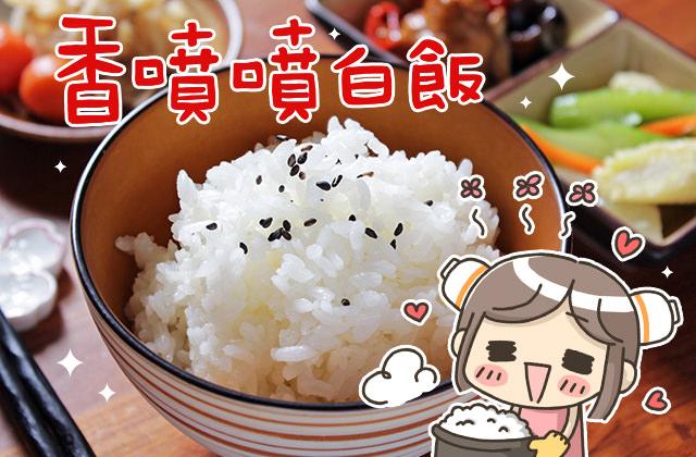 露露日常料理 ▌煮出香氣透鼻、Q彈的白米飯 (影音