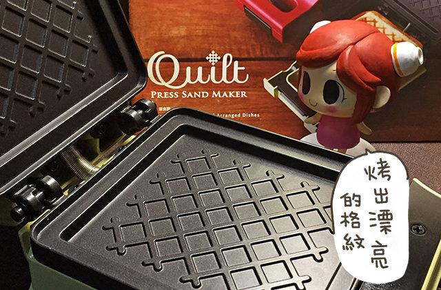 開箱|日本麗克特 récolte Quilt 格子三明治機