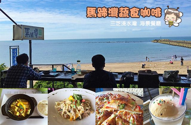 [新北] 馬蹄灣蔬食咖啡 (改貓踏浪) 海景餐廳 下午茶 Wifi |三芝淺水灣 (已歇業