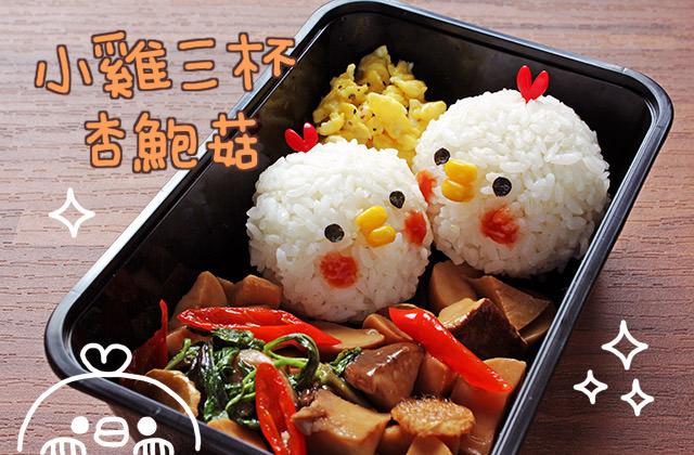 露露日常料理 ▌小雞過年 可愛造型飯糰30秒學會|三杯杏鮑菇|影音