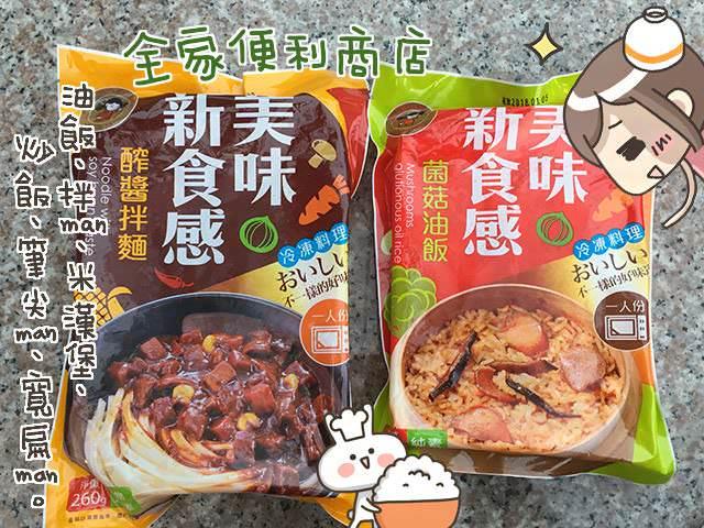 便利商店素食大集合》7-11 全家 萊爾富 日本LAWSON|素食