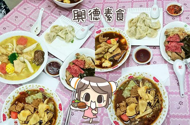 [新北] 興德素食|麵食、水餃、便當|汐止全素料理