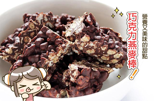 露露日常料理 ▌世界簡單!巧克力燕麥棒|巧克力料理 下午茶點心