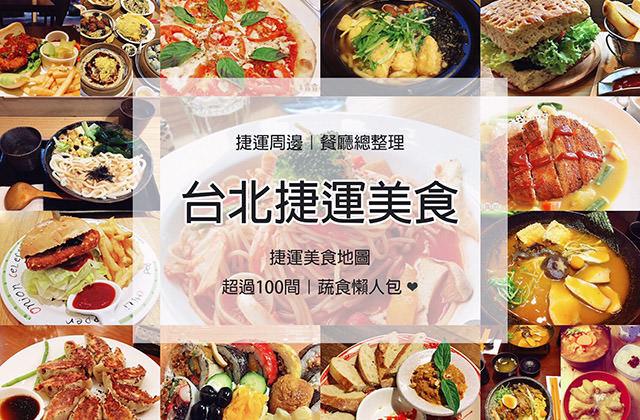 捷運美食特輯》餐廳總整理、超過100間!蔬食懶人包|台北捷運