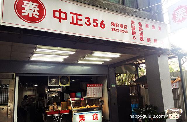 [台北] 中正356|素食滷味 鹽酥G 飯麵|士林區 (已歇業