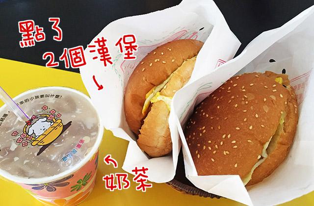 [新北] 美津素食漢堡|早午餐 新莊區