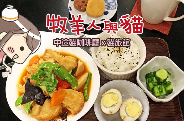 [台北] 牧羊人與貓 Miracles continue 咖啡蔬食 貓旅館 中途之家 (已無供餐