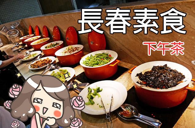 [台北] 長春素食 下午茶吃到飽 歐式自助餐 (影音