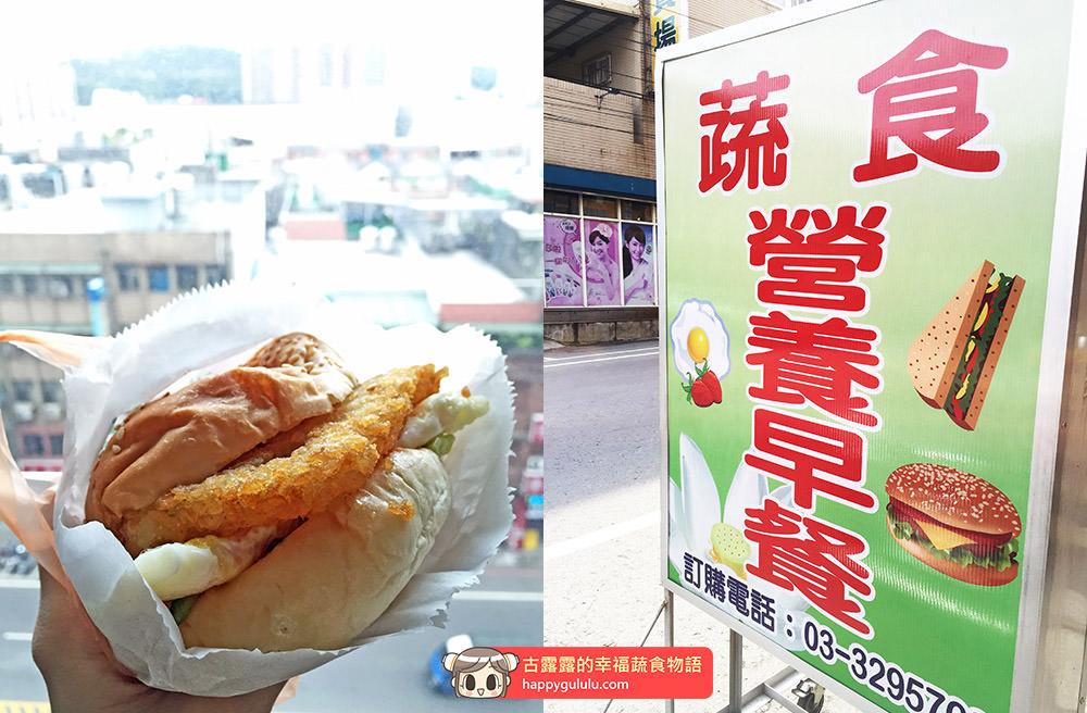 [桃園] 如意素食堡 蛋奶素早餐店 學區早餐
