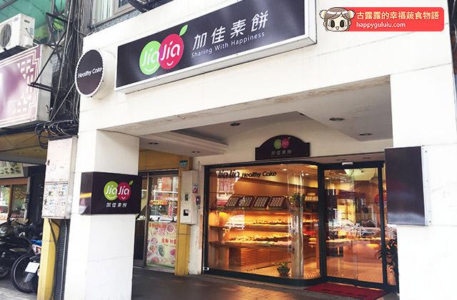 [台北] 加佳素餅 素食糕餅 麵包 禮盒 士林店 (遷移至大安區
