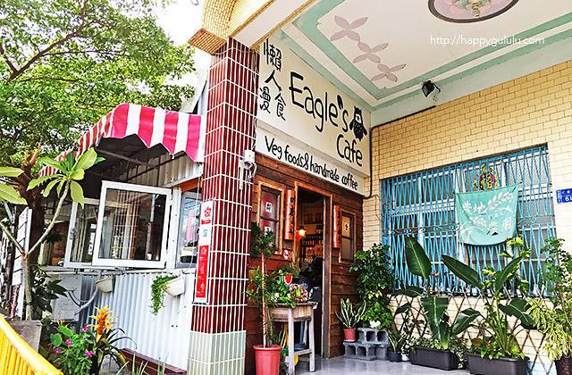 [屏東] 懶人漫食 Eagle's cafe 鄰邊咖啡|小偏遠蔬食咖啡廳 林邊