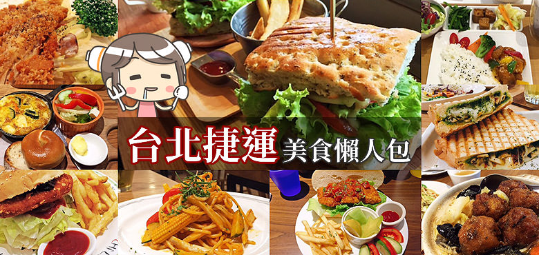 台北捷運美食懶人包