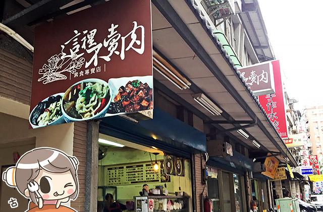 [新北] 這裡不賣肉 三重素食小吃 沒有肉肉的餐館 (影音