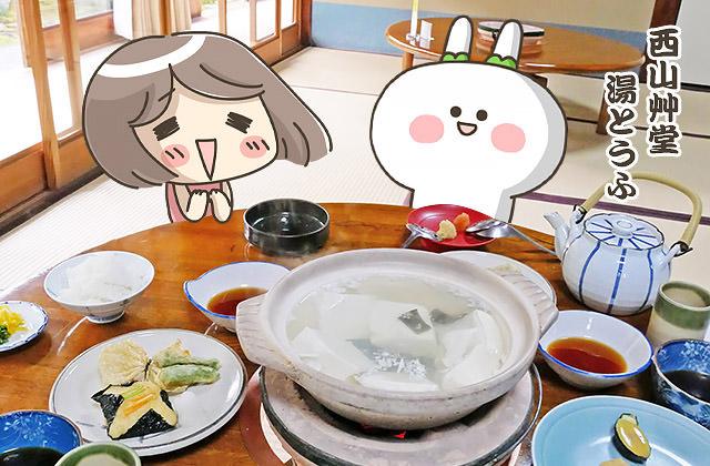 [日本京都] 西山艸堂 – 湯豆腐 京都名物 嵐山 嵯峨野 純素料理