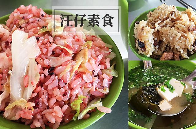 [新北] 汪仔素食 紅麴炒飯 素油飯 銅板小吃 (影音