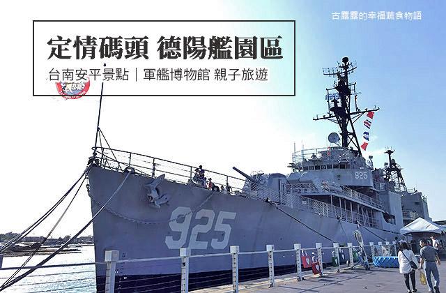 [台南景點] 安平定情碼頭 德陽艦園區|軍艦博物館 親子旅遊